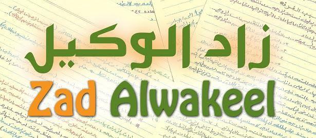 ZAD ALWAKEAL