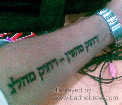 hebrew tattoo. This lovely Hebrew tattoo,