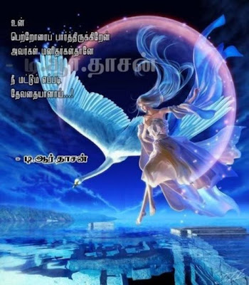 sad love quotes in tamil. tattoo Sad Love Quotes In