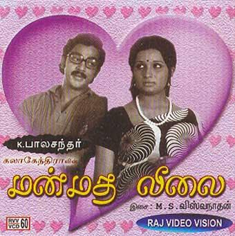 Manmatha Leelai movie