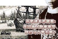 历史偏差-风云时报