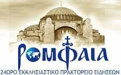 Home of the Greek Bible