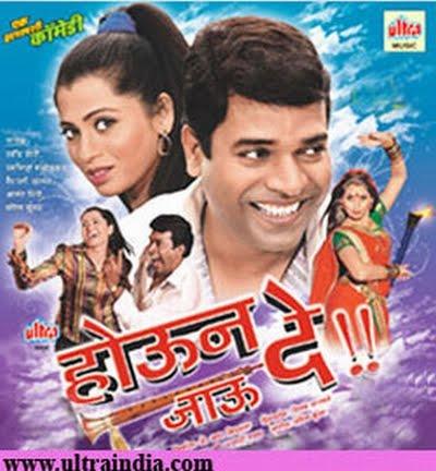 Houn Jau de (2009) Marathi
