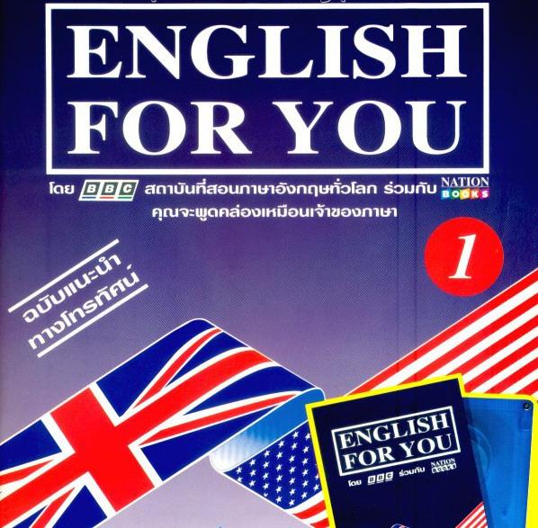 english communication pdf books and mp3