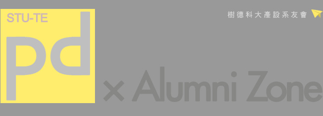 樹德產設系友會  STU-TE Pd  × Alumni Zone