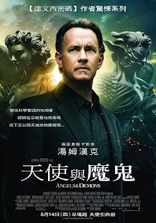 Angels and Demons International Movie Poster - This new international poster of Angels and Demons features Robert Langdon (Tom Hanks).
