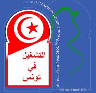 التشغيل في تونس