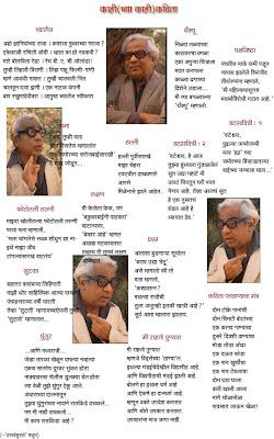 hindi amp marathi jokes p l deshpande