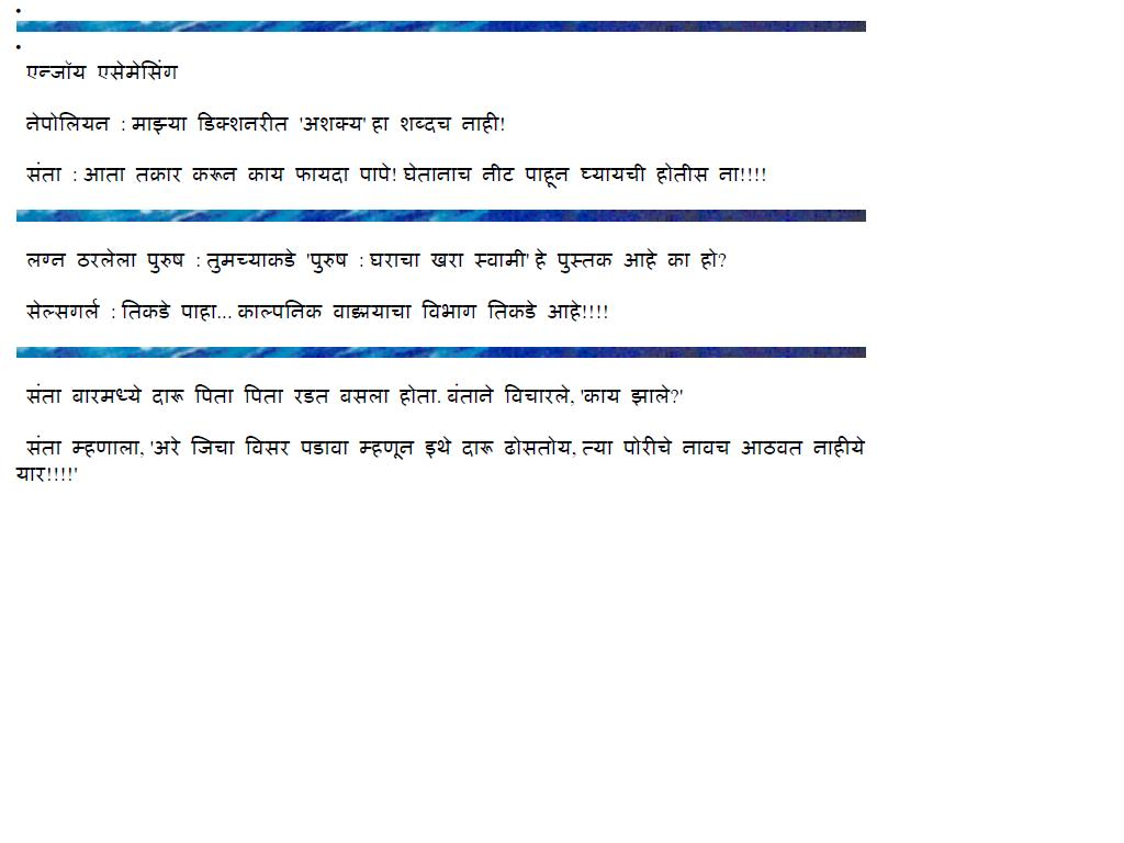 http://2.bp.blogspot.com/_a8mwWVwaZRY/TPX3fKDCaiI/AAAAAAAAIBc/uK7E_VziLxY/s1600/Marathi+Jokes+1.JPG