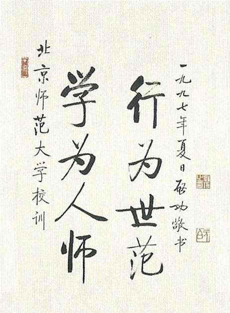 Chinese Calligraphy Chinese Calligraphy And The