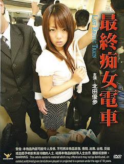 Erotic Last Train (2008)