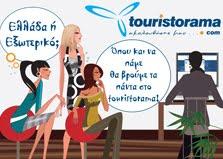 Touristorama (Κάντε Κλικ και Ταξιδέψτε!)