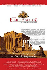 τετραμηνο περιοδικό, για τον Ελληνικό πολιτισμό υψηλών προδιαγραφών