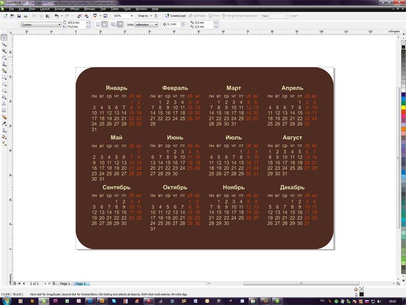Как сделать календарную сетку в coreldraw