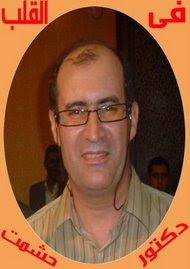 الدكتور محمد جمال حشمت
