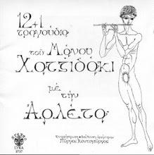 12+1 τραγούδια του Μάνου Χατζιδάκι