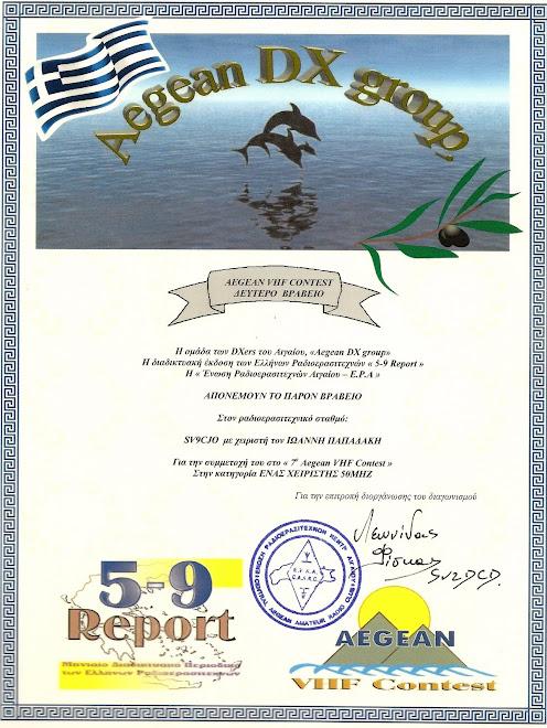 "AEGEAN VHF Contest  7"" 50MHZ"