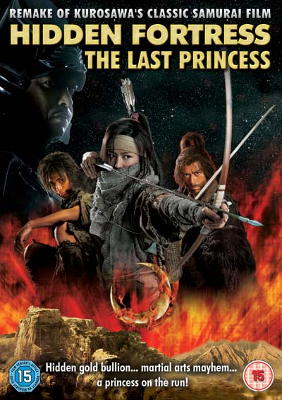 The Last Princess (2008) (J-Movie)