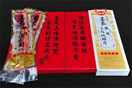 09/01/22  中國評論新聞網報導  馬總統網購年貨  選購包括鍾家臘肉等鄉土特產