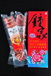 鍾家臘肉的新產品!