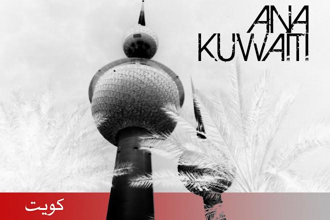 ANA KUWAITI