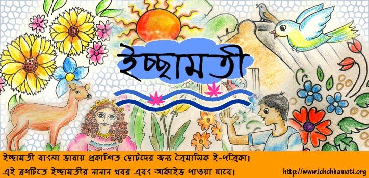 ইচ্ছামতীর কথা (Ichchhamotir Kotha)