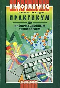 Лабораторные работы интернет технологии