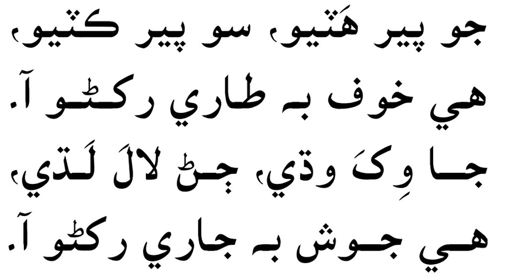 Sindhi Poetry http://sindhpoetry.blogspot.com/2010/12/blog-post_3073.html