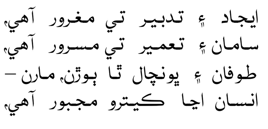 Sindhi Poetry http://sindhpoetry.blogspot.com/2010/12/blog-post_1026.html