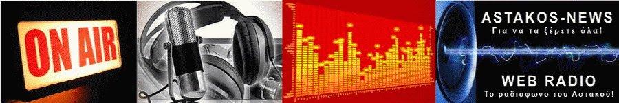ASTAKOS-NEWS :: WEB RADIO | ΤΟ ΡΑΔΙΟΦΩΝΟ ΤΟΥ ΑΣΤΑΚΟΥ