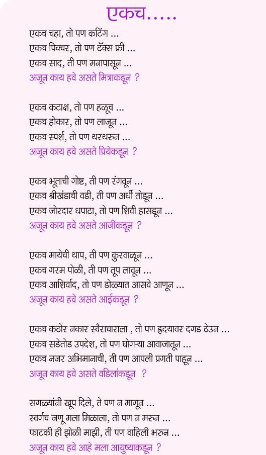 marathi prem kavita. marathi prem kavita. Marathi Prem Kavita Images: .