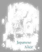 日本語のアリス
