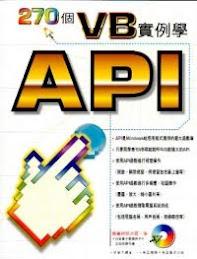 270個VB實例學API