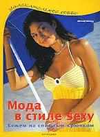 книга по вязанию крючком и спицами модели в соблазнительном стиле
