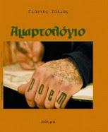ΑΜΑΡΤΟΛΟΓΙΟ