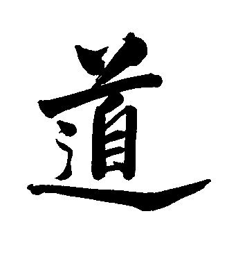 SER CONSCIENTES: ¿Qué significa Tao Te Ching?