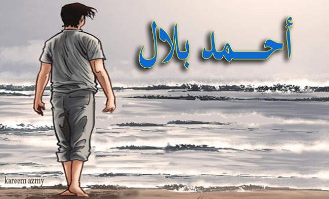 Ahmed Belal أحمــــــد بـــــلال