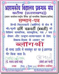 AWARD FROM SHASTRI JI