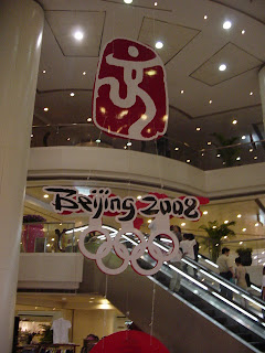 Olympic logo inside a mall