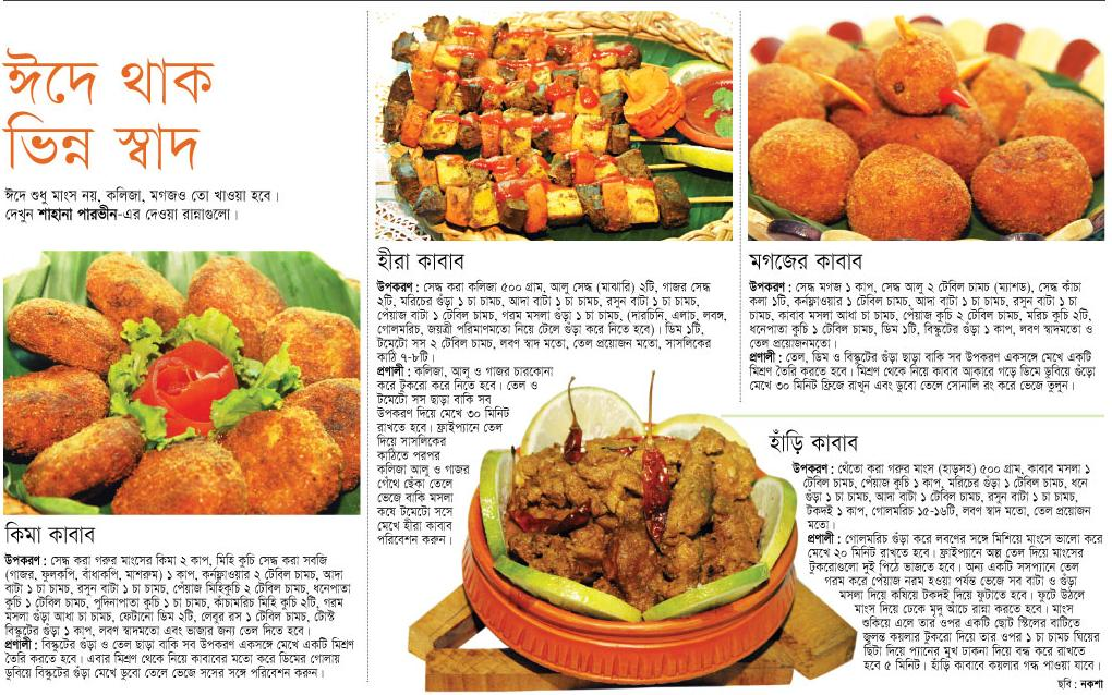 chicken biryani recipe in bengali pdf books