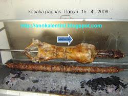 2006 Πάσχα στην ΚΑΛΕΝΤΙΝΗ