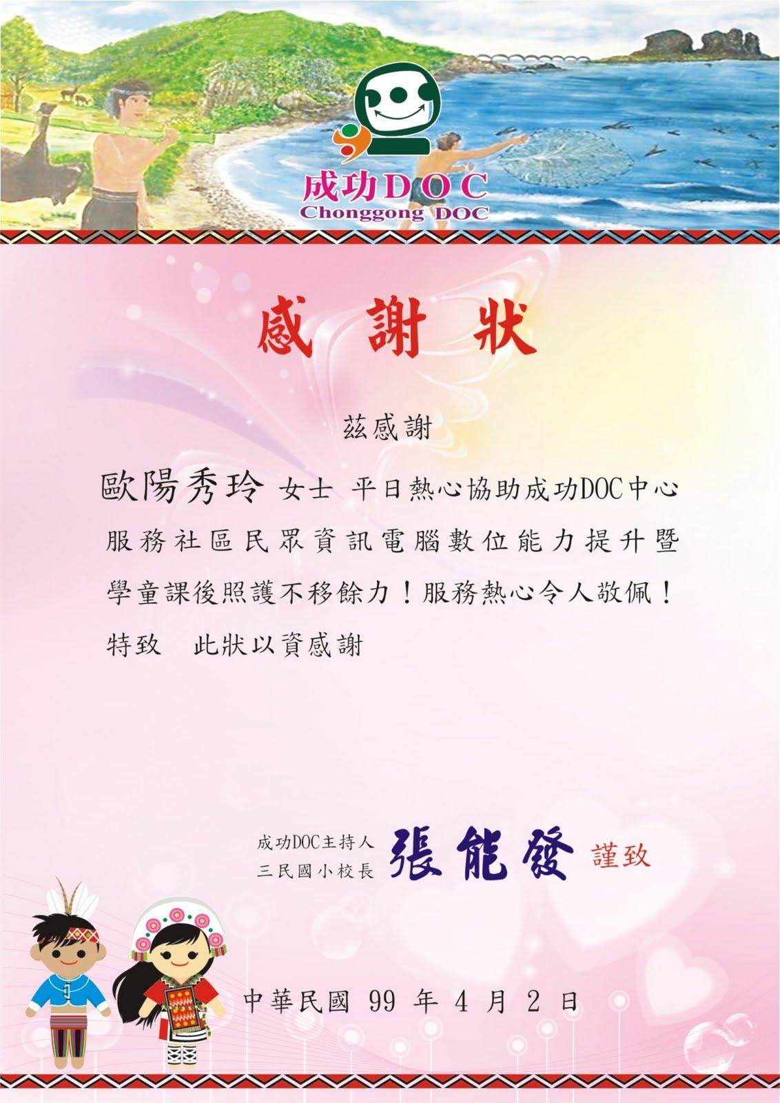 感謝信- 台灣Wiki_插圖