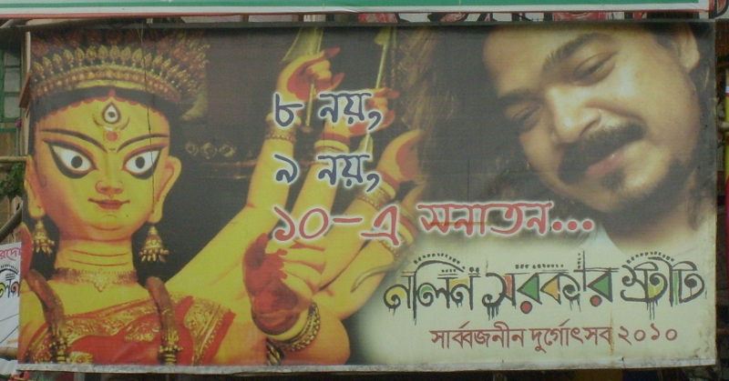 Puja Banners Weekly Special Banners