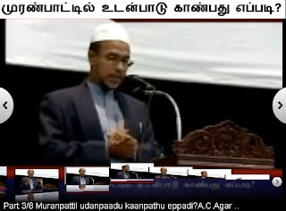 Muranpattil udanpaadu kaanpathu eppadi? A.C.Agar Mohamed Unity among Muslim Ummaa
