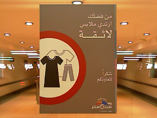 Fashion Police - Carrefour Muscat