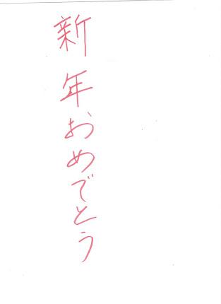 Auguri in giapponese da parte di Sumiko
