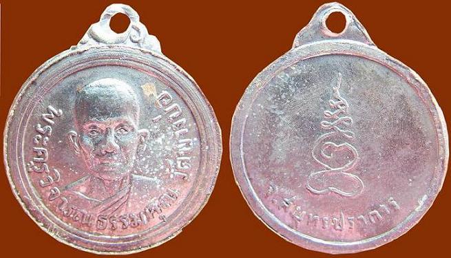 เหรียญล้อแม็ก หลวงพ่อชาญ วัดบางบ่อ ปี พ.ศ.๒๕๑๓