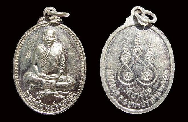 เหรียญนั่งเสือเนื้อเงิน หลวงพ่อชาญ วัดบางบ่อ ปี พ.ศ. ๒๕๕๐