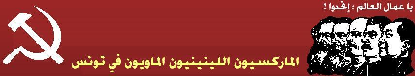 الحركة الشيوعية الماوية في تونس