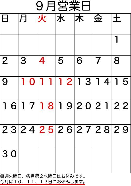 [9月カレンダー] 9月カレンダー